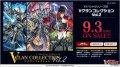 ヴァンガード VG-D-VS02  Vクランコレクション Vol.2(1BOX・12パック入)[新品商品]