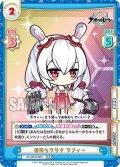 春待ちウサギ ラフィー[Re_AL/001B-003RRR]
