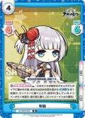 翔鶴[Re_AL/001B-055R]