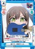 【SR仕様(R)】歯ギター練習中 たえ[Re_GP/001B-006S]