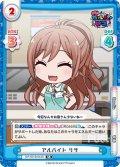 【SR仕様(R)】アルバイト リサ[Re_GP/001B-044S]