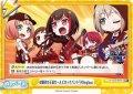 【SR+仕様(ReR)】幼馴染の王道ガールズロックバンド『Afterglow』[Re_GP/001B-089SR+]