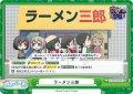 【SR+仕様(ReC)】ラーメン三郎[Re_GP/001B-095SR+]