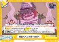 【SR+仕様(ReC)】精霊ババンボ様への祈り[Re_GP/001B-097SR+]