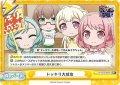 【SR+仕様(ReC)】ドッキリ大成功[Re_GP/001B-099SR+]