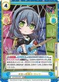 【RRR+仕様】ギター狂戦士 ロック[Re_GP/002B-090S]