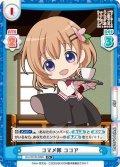 【C+仕様】コマメ隊 ココア[Re_GU/001B-009S]