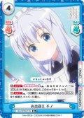 【R+仕様】お出迎え チノ[Re_GU/001B-017S]