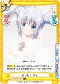 【R+仕様】まったり チノ[Re_GU/001B-019S]