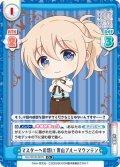 【C+仕様】マスターへの想い 青山ブルーマウンテン[Re_GU/001B-081S]
