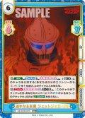 【RRR+仕様】遥かなる末裔 ジェットジャガーPP[Re_GZ/001B-061S]
