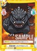 最強怪獣 ゴジラウルティマ[Re_GZ/001B-076C]