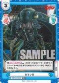 【R+仕様】カマンガ[Re_GZ/001B-088S]