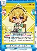 【RR+仕様】トラップマスター 沙都子[Re_HG/001B-033S]