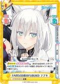 【R+仕様】FAMS《白狐のFUBUKI》 フブキ[Re_HP/001B-051R+]