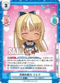 【R+仕様】笑顔の魅力 フレア[Re_HP/001B-074R+]