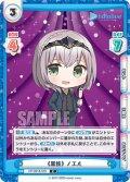 《黒鉄》 ノエル[Re_HP/001B-078C]