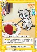 食べ物に夢中 パック[Re_IQ/001B-016R[RZ]]