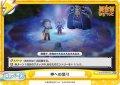 神への怒り[Re_IQ/001B-091ReR]