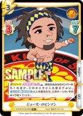 【R+仕様】ジュース・ロビンソン[Re_NJPW/001B-008]
