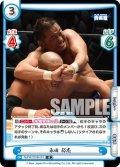 永田 裕志[Re_NJPW/001B-013R]