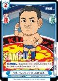 【R+仕様】ブルージャスティス 永田 裕志[Re_NJPW/001B-014]
