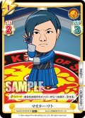 【R+仕様】マスター・ワト[Re_NJPW/001B-021]
