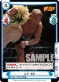 石井 智宏[Re_NJPW/001B-024RR]