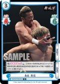 金丸 義信[Re_NJPW/001B-043R]