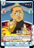 【R+仕様】ヒールマスター 金丸 義信[Re_NJPW/001B-044]