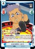 【C+仕様】反骨の蹴?手 KENTA[Re_NJPW/001B-061]