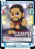 タマ・トンガ[Re_NJPW/001B-064R]