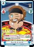 【R+仕様】チェーズ・オーエンズ[Re_NJPW/001B-066]