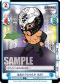 漆黒のデスマスク BUSHI[Re_NJPW/001B-080C]