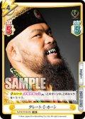 グレート-O-カーン[Re_NJPW/001B-085RR]