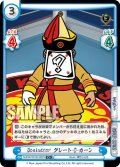 【C+仕様】Dominator グレート-O-カーン[Re_NJPW/001B-086]