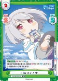 【SR仕様(R)】トReニティ 雪[Re_RE/001B-031S]