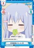 草食動物になった 青[Re_RE/001B-049C]