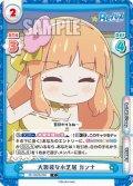 大袈裟な小芝居 カンナ[Re_RE/002B-086C]