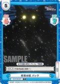 終焉の獣 パック[Re_RZ/001B-023C]