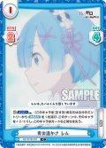 青の温かさ レム[Re_RZ/001B-036C]