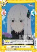 【R+仕様】魔女の茶会 エキドナ[Re_RZ/001B-105S]