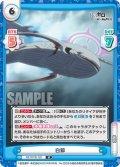 白鯨[Re_RZ/001B-120R]