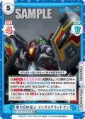 【RR+仕様】剛力合体超人 マックスグリッドマン[Re_SSSS/001B-008S]