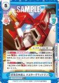 【R+仕様】武装合体超人 バスターグリッドマン[Re_SSSS/001B-009S]