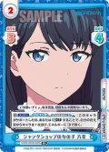 【R+仕様】ジャンクショップの女の子 六花[Re_SSSS/002B-022SP]