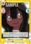 怪獣少女アノシラス(2代目)[Re_SSSS/001B-082C]