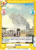 【C+仕様】霧の怪獣[Re_SSSS/001B-088S]