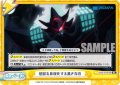 怪獣を具現化する黒き存在[Re_SSSS/001B-099Re]