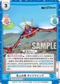 【RR+仕様】竜人の翼 ダイナウイング[Re_SSSS/002B-012S]